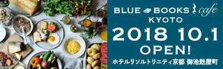 BLUE BOOKS cafe 京都
