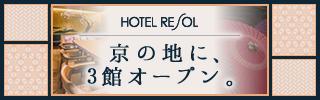ホテルリソル京都