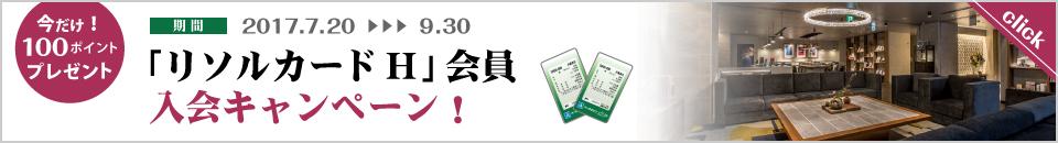 リソルカードH会員入会キャンペーン