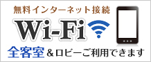 wifi�S�q�������r�[�ŗ��p��
