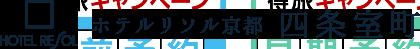 リソル京都 四条室町