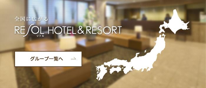 RESOLホテル&リゾート