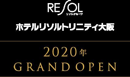 ホテルリソルトリニティ大阪 2020年6月OPEN
