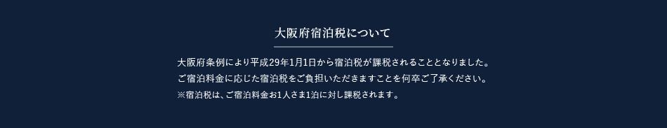 大阪府宿泊税について