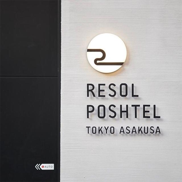"""⠀リソルポシュテル東京浅草⠀リソルグループの宿泊施設である『ポシュテル』とは?⠀⠀ドミトリー(相部屋)中心の""""ホステル""""に、上品な•洗練されたという意味の「ポッシュ」を掛け合わせた言葉ここ本当にカプセルホテル...?と思うほど、居心地のいい空間になっており、貸切エリアもあるのでおひとり様でもグループでも楽しんで頂けます⠀⠀リビングロビーのマップボードには、お客様からの素敵なコメントたちが!ぜひ訪れた際には、コメントを残していってくださいね⠀⠀Resol Poshtel Tokyo AsakusaWhat is """"Poshtel"""", an accommodation facility of the RESOL Group?It is a word that combines """"hostel"""" which indicates dormitory-centered accommodation, with """"posh"""" which means refined and sophisticated The space is so comfortable that makes you doubt, """"is this really a capsule hotel...?"""" Also, there is a reserved area so you can enjoy alone or as a groupThere are wonderful comments posted by our customers on the map board in the living lobby!Please leave a comment when you visit⠀⠀#ホテルリソル#リソルホテル#リソルポシュテル東京浅草#ポシュテル#浅草#hotelresol#プレゼントキャンペーン#プレキャン#プレゼント企画キャンペーン実施中#無料宿泊券#キャンペーン応募#プレゼント応募#ホテル#懸賞#ホテルステイ#ビジネスホテル#旅行#出張#観光#旅#宿泊券#国内旅行#旅好き#タビジョ#カプセルホテル#japantrip#instatravel#japan#japanhotel#asakusaviewhotel"""