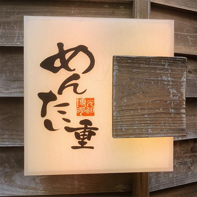 """⠀ホテルリソルトリニティ博多⠀「食の宝庫」と言われる福岡。観光だけでなく、グルメ目的で訪れる方も多いはず。福岡と言えば明太子!こちらの『元祖博多めんたい重』は、明太子を丸々1本使ったお重で特製ダレが明太子の美味しさを引き出します⠀毎日行列ができるほどの人気店がホテルリソルトリニティ博多から歩いて4分ほどの場所にあります!観光の際はぜひ行ってみてください⠀⠀HOTEL RESOL Trinity HakataFukuoka is said to be """"a treasury of food"""". There must be many visitors not only for sightseeing but also for gourmet purposes.Speaking of Fukuoka, you got to try mentaiko (seasoned cod roe)! This """"Ganso Hakata Mentaiju"""" is an oju (food box) that uses a whole mentaiko, while the special sauce brings out the delicious taste of mentaiko.This popular shop that holds a long queue every day, is located 4 minute walk away from HOTEL RESOL Trinity Hakata!Why won't you check it out when you come for sightseeing? ⠀⠀#ホテルリソル#リソルホテル#ホテルリソルトリニティ博多#福岡#福岡旅行#hotelresol#福岡宿#博多#中洲川端#ホテルステイ#ビジネスホテル#旅行#出張#観光#国内旅行#旅好き#旅好き女子#旅好き#めんたい重#元祖博多めんたい重#博多グルメ#プレゼントキャンペーン#懸賞#キャンペーン実施中#キャンペーン#fukuoka#hakata#nakasu#japan#hakatastation#fukuokacafe"""