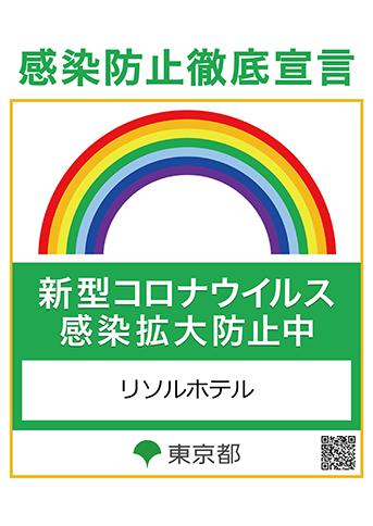 東京都感染防止ステッカー-1png